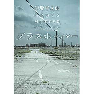 グラスホッパー 角川文庫 [Kindle版]