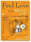 Feel Love vol.7 (祥伝社ムック)