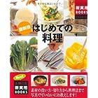 最新版 はじめての料理―素材の洗い方・切り方から料理法まで写真でていねいにお教えします! (主婦の友新実用BOOKS)