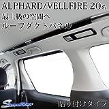 アルファード20系 ヴェルファイア(前期 後期対応) ルーフダクトパネル セカンドステージ製 Made in Japan 茶木目II