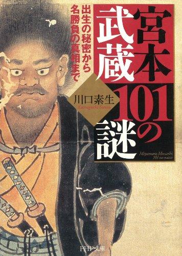 宮本武蔵101の謎 出生の秘密から名勝負の真相まで (PHP文庫)