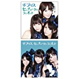 ポラリス/センチメンタルライオット [Single, Maxi] / まなみのりさ (CD - 2010)