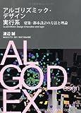 アルゴリズミック・デザイン実行系 建築・都市設計の方法と理論   ALGOrithmic Design EXecution and logic