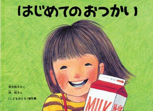 大型絵本 はじめてのおつかい (こどものとも劇場)