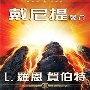 Introduction to Dianetics (Chinese Edition) Audiobook
