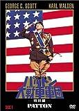 パットン大戦車軍団 [DVD] / ジョージ・C・スコット, カール・マルデン (出演); フランクリン・J・シャフナー (監督)
