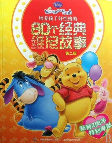 winnie-the-pooh-80-stories