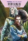 世界支配者 (ハヤカワ文庫 SF ロ 1-383 宇宙英雄ローダン・シリーズ 383)