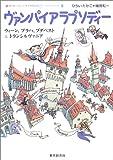 ヴァンパイアラプソディー―ウィーン、プラハ、ブダペスト&トランシルヴァニア (新ヨーロッパ・イラスト紀行)