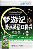 img - for Dream Travels comic English pocketbook - Xiaoyuan Pian(Chinese Edition) book / textbook / text book