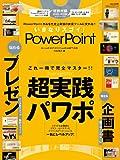 いきなりスゴイ! PowerPoint【超実践! これ一冊で完全マスター】 (100%ムックシリーズ)