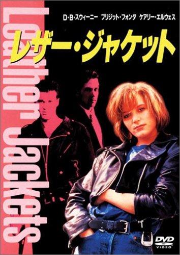 レザー・ジャケット [DVD]