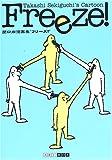 Freeze!―関口尚漫画集 (ART BOX GALLERYシリーズ)