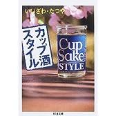 カップ酒スタイル (ちくま文庫)