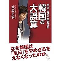 武藤正敏 (著) (5)新品:   ¥ 1,350 ポイント:41pt (3%)11点の新品/中古品を見る: ¥ 1,215より