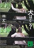 犬はどこ? (講談社文庫)