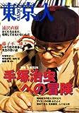 東京人 2008年 12月号 [雑誌]