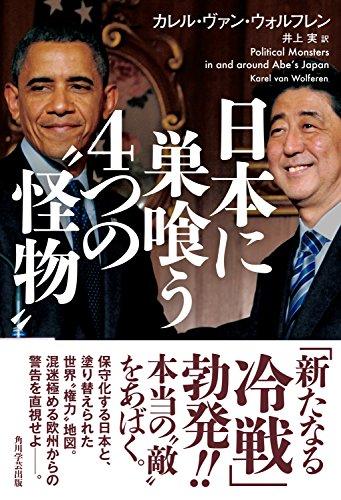 """日本に巣喰う4つの""""怪物"""" (角川学芸出版単行本)"""