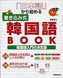 日本語から始める書き込み式韓国語BOOK―韓国語入門の決定版