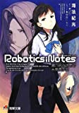 ROBOTICS;NOTES 瀬乃宮みさ希の未発表手記 (電撃ゲーム文庫)