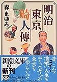 明治東京畸人傳(新潮文庫)