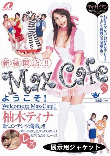 新装開店!!Max Cafeへようこそ!柚木ティナ
