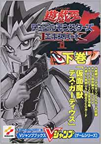 Game Boy Advance version (MZ) (V Jump books - game series) (2001