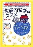 家庭内留学のススメ―園児・小学生とお母さんのための 短いフレーズで英語が話せる