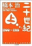 二十世紀〈上〉 (ちくま文庫)