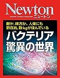 Newton バクテリア 驚異の世界