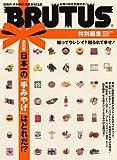 BRUTUS特別編集 決定版!日本一の「手みやげ」