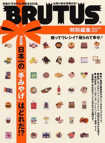 日本一の「手みやげ」はどれだ!?―決定版