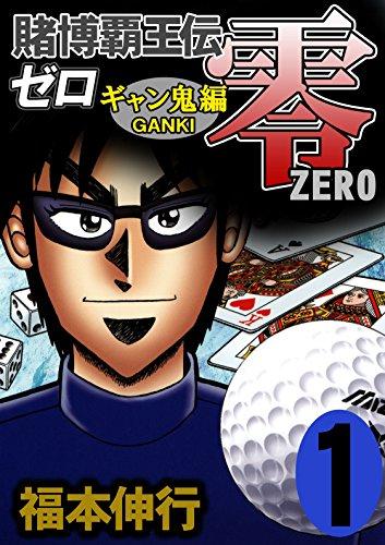 賭博覇王伝 零 ギャン鬼編 1 (highstone comic)