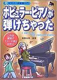 ビギナー用楽器入門 ポピュラーピアノが弾けちゃった (ビギナー用楽器入門)