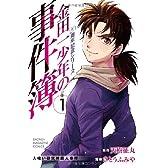 金田一少年の事件簿 20周年記念シリーズ(1) (講談社コミックス)
