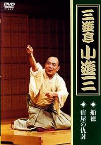 三遊亭小遊三「船徳」「宿屋の仇討ち」 [DVD]