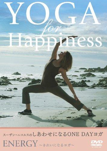 スーザン・ニコルスの幸せになるONE DAYヨガ Energy‾ きれいになるヨガ [DVD]
