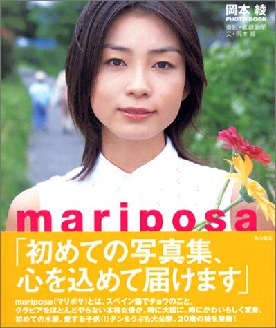 岡本綾PHOTO BOOK