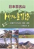 日本百名山トリプル登頂記—走った…登った…60歳からの山楽、湯楽、道楽