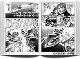 モンキーターン (24) (少年サンデーコミックス)