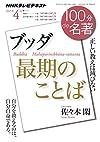 『ブッダ 最期のことば』 2015年4月 (100分 de 名著)