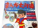 映画ポスター まんが大行進 スーパージェッター 宇宙少年ソラン 狼少年ケン 1965年 東映