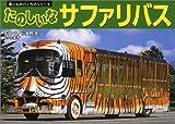 たのしいなサファリバス (乗りものパノラマシリーズ)