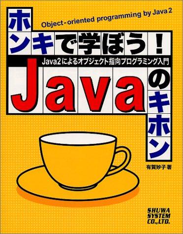 ホンキで学ぼう!Javaのキホン―Java2によるオブジェクト指向プログラミング入門