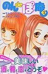 のんdeぽ庵(3) (KC KISS)