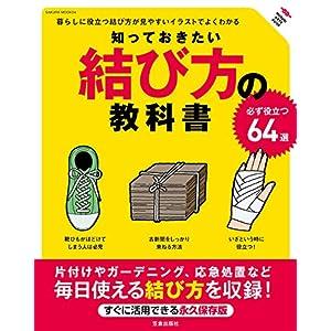 知っておきたい結び方の教科書 (サクラBooks) [Kindle版]