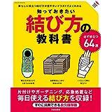知っておきたい結び方の教科書 (サクラBooks)