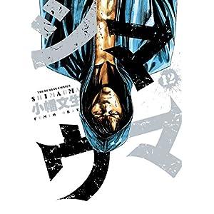 シマウマ(12) (ヤングキングコミックス)