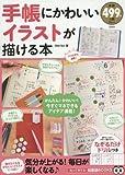 手帳にかわいいイラストが描ける本 (TJMOOK 知恵袋BOOKS)