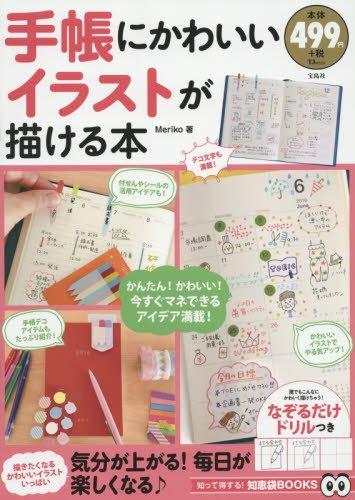 手帳にかわいいイラストが描ける本